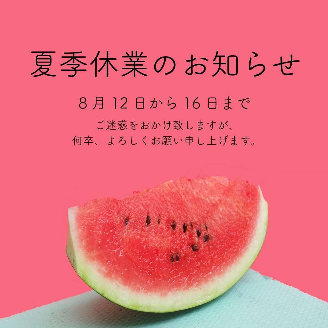 【お知らせ】夏季休業のお知らせです!